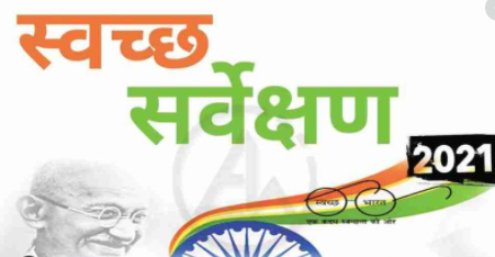 MoHUA Launches Field Assessment of Swachh Survekshan 2021
