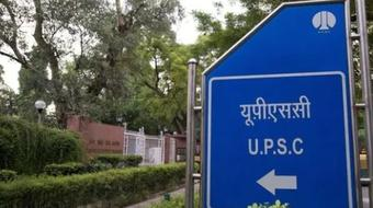 UPSC Civil Services Examination 2020 final results announced