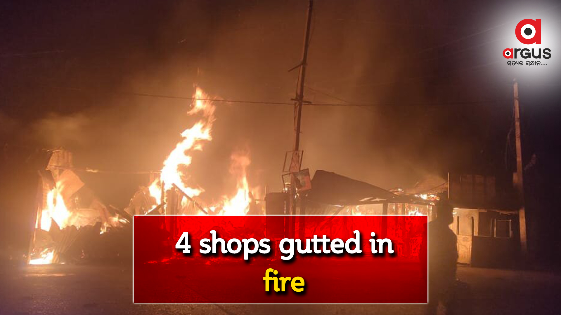 Four shops gutted in fire in Balasore