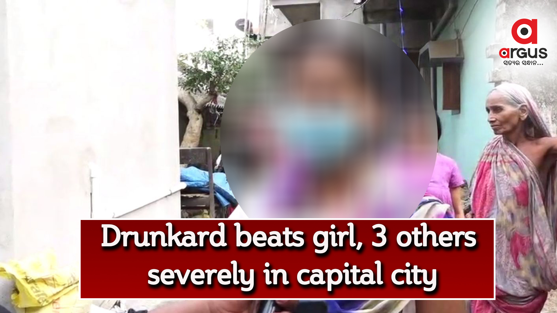 Drunkard beats girl, 3 others severely in capital city