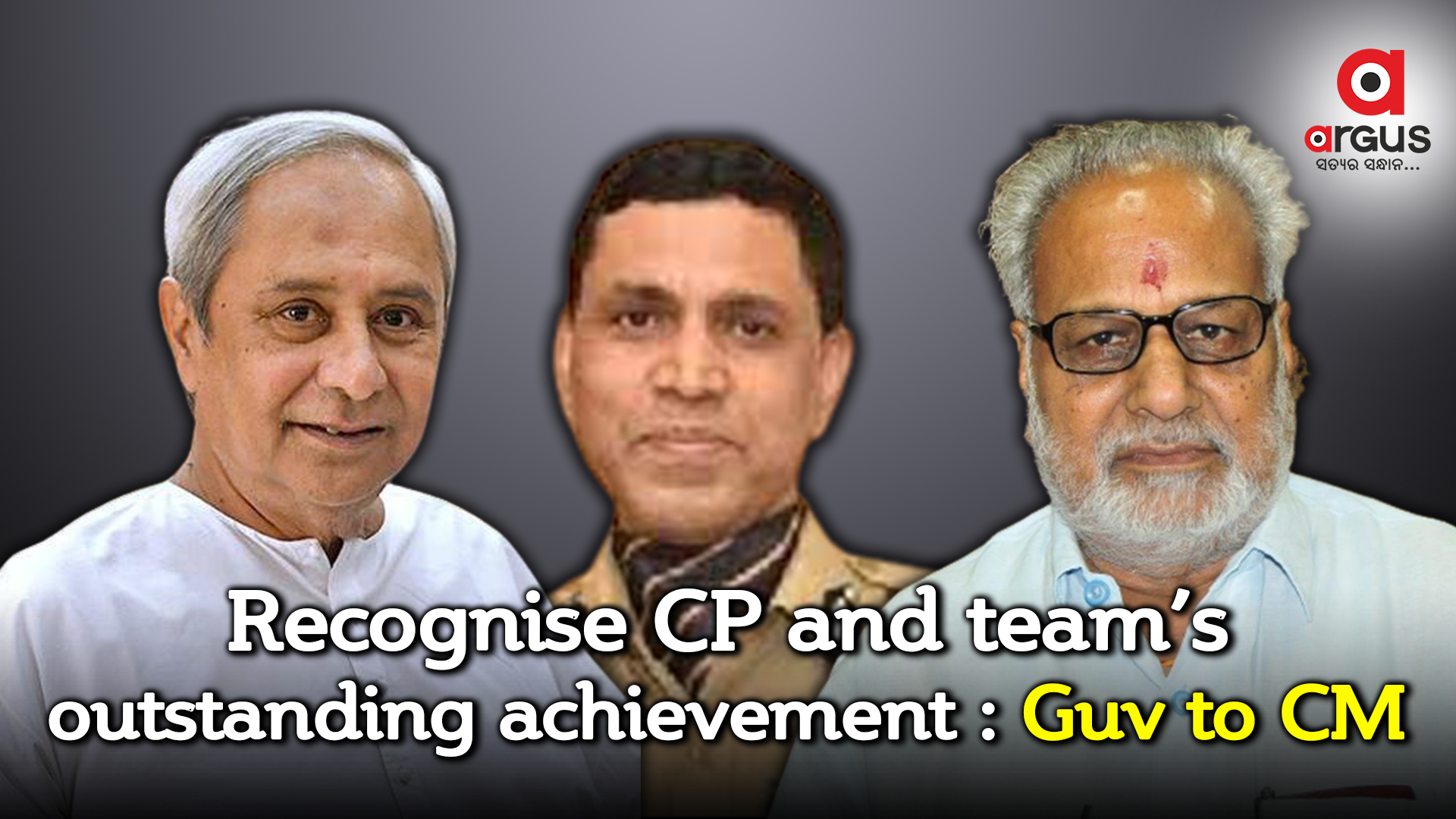 Recognise CP and team's outstanding achievement: Guv to CM