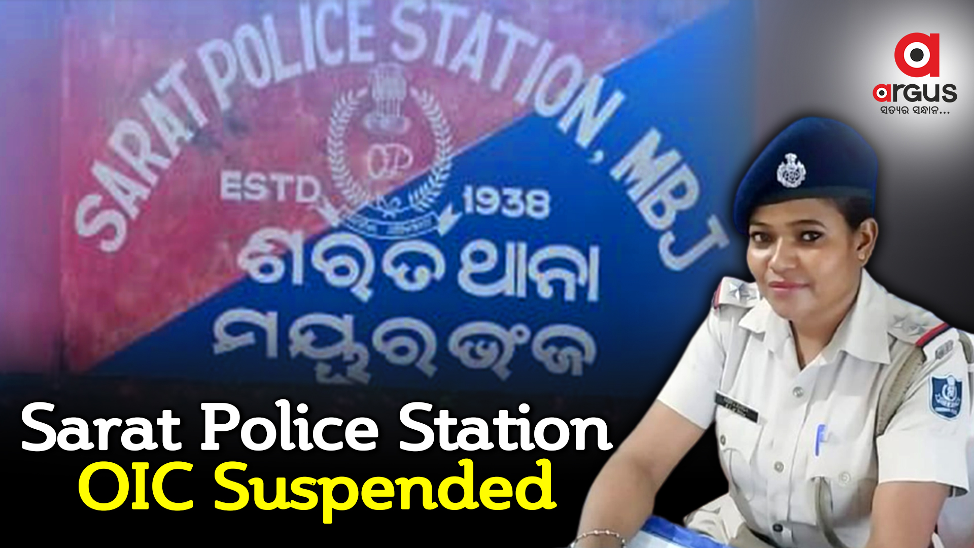 Mayurbhanj: Sarat Police Station OIC suspended for dereliction of duty