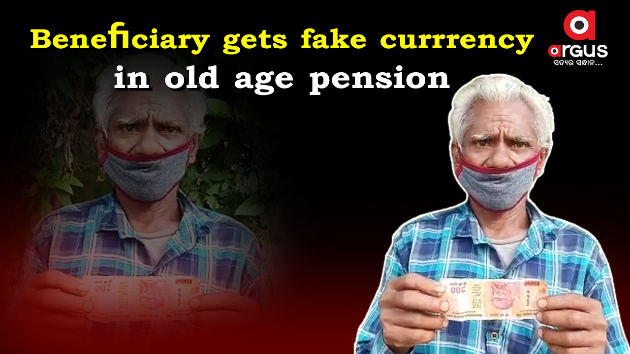 Old age pension beneficiary given counterfeit currency in Koraput!