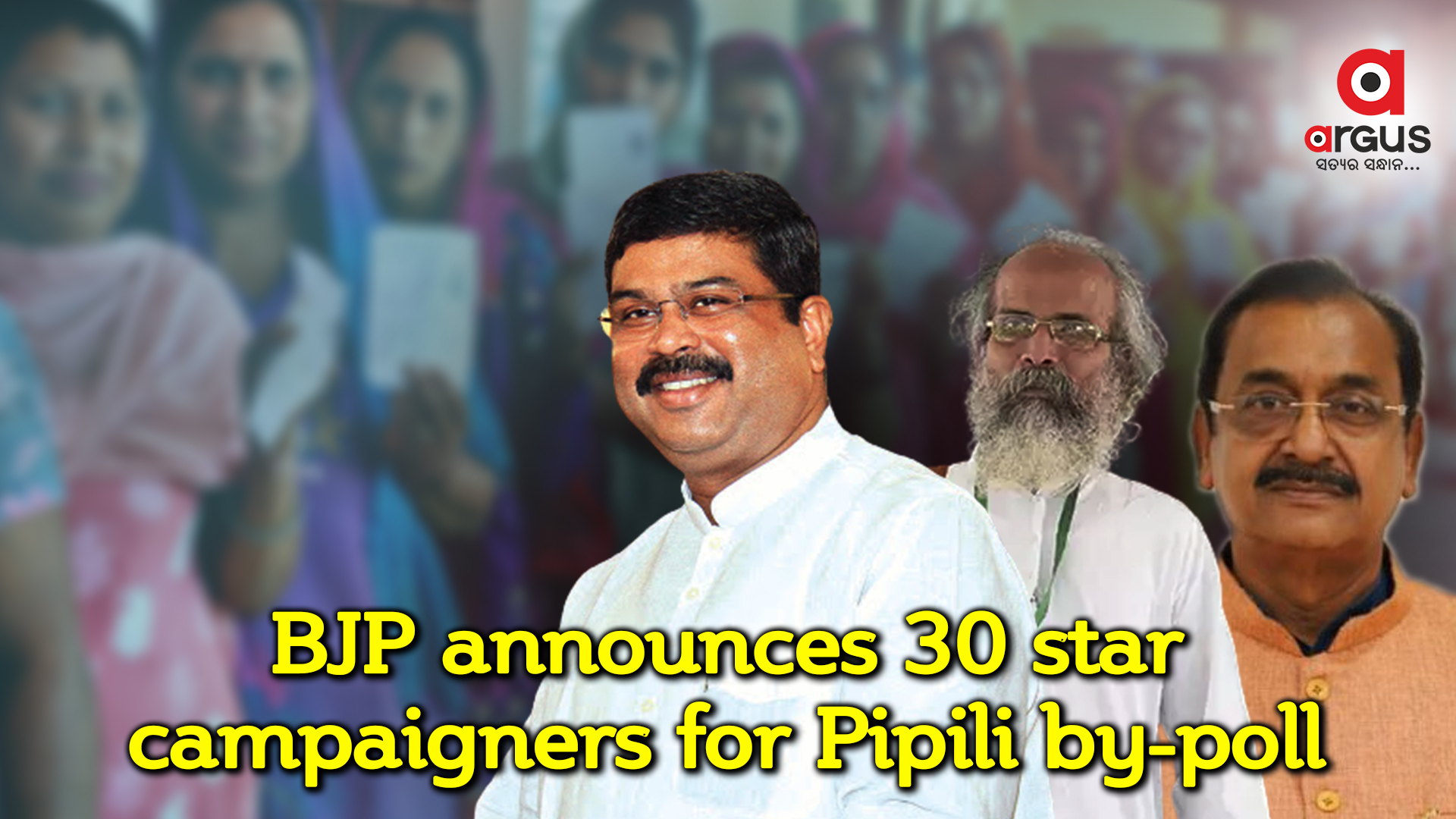 BJP announces 30 star campaigners for Pipili by-poll