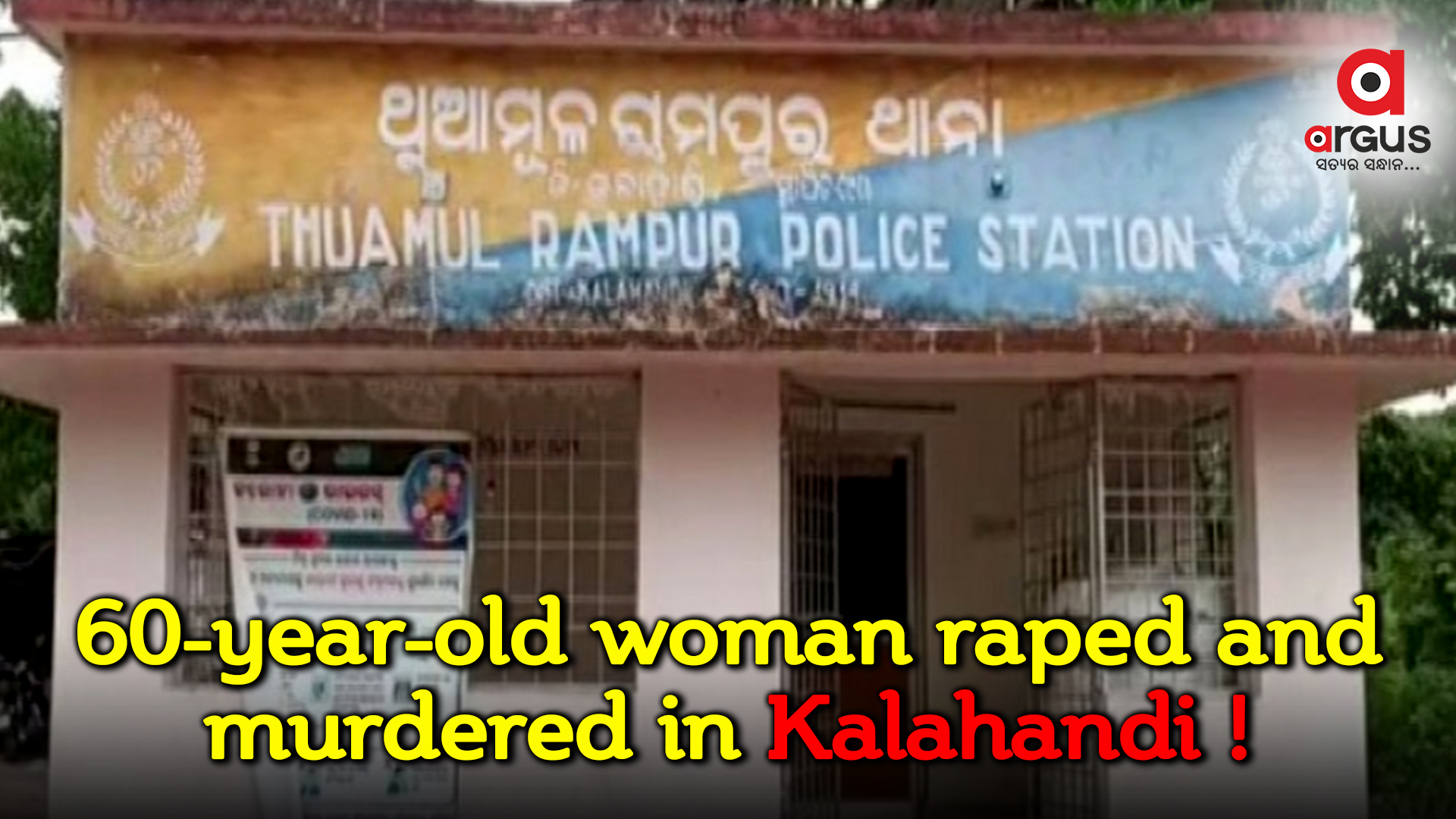 Body of elderly woman found in Kalahandi; family alleges murder after rape
