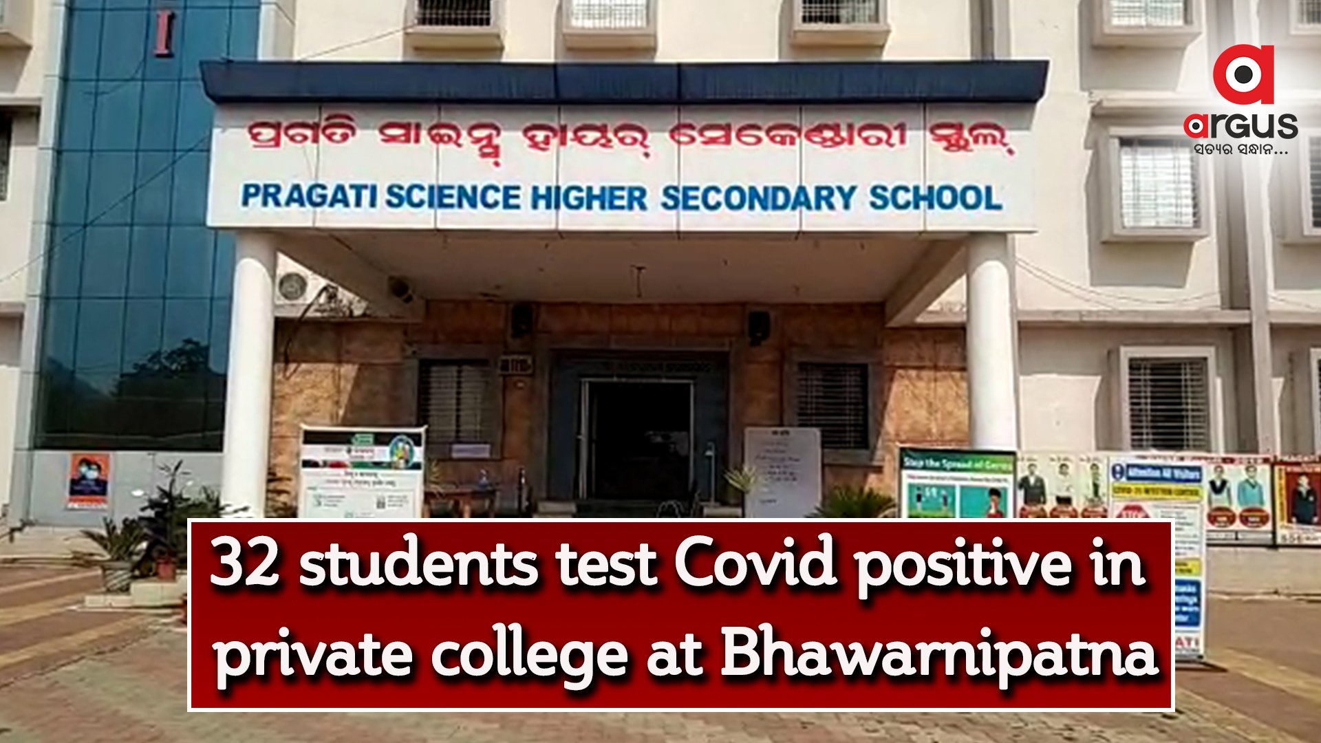 32 students test Covid positive in private school at Bhawanipatna