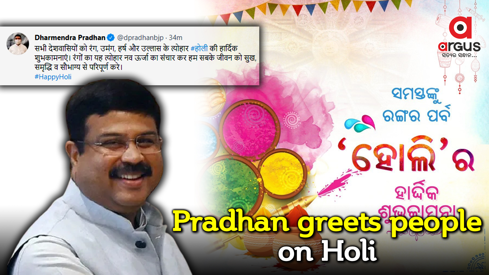 Union Minister Dharmendra Pradhan greets people on Holi