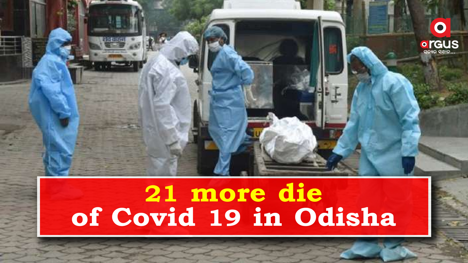 21 more die of Covid 19n in Odisha; toll rises to 2,294