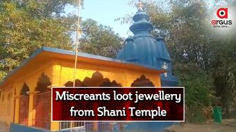 Miscreants loot gold, silver ornaments from Shani temple in Odisha village