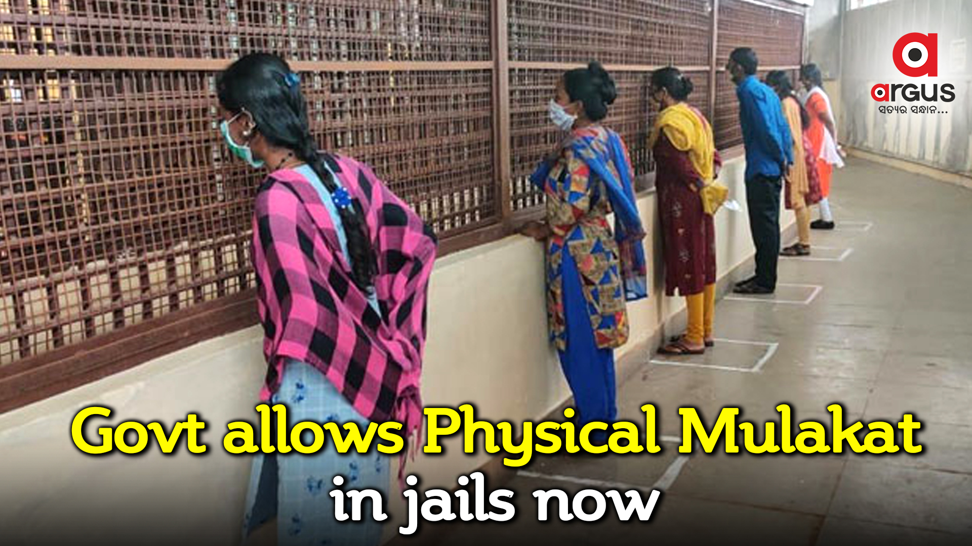 Govt allows Physical Mulakat in jails now