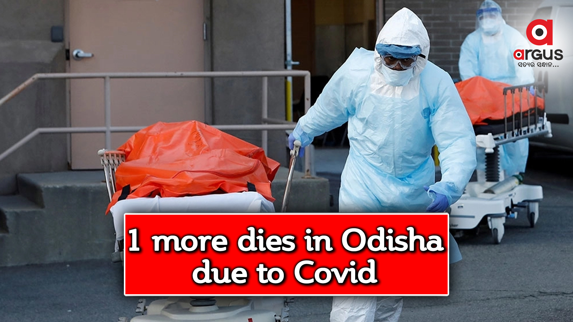 1 more dies in Odisha due to Covid; roll rises to 1,920