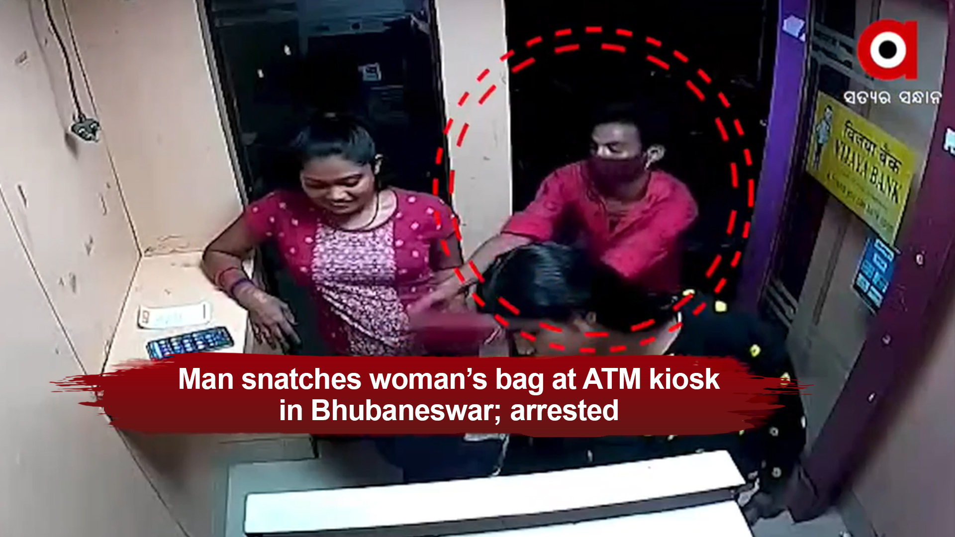 Caught on CCTV: Man snatches woman's bag at ATM kiosk in Bhubaneswar; arrested