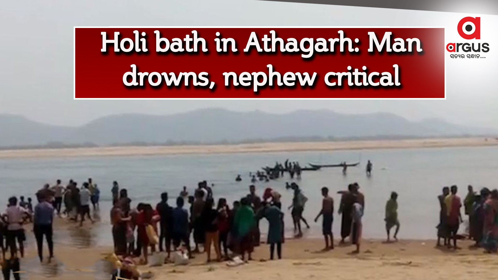 Holi bath in Athagarh: Man drowns, nephew critical