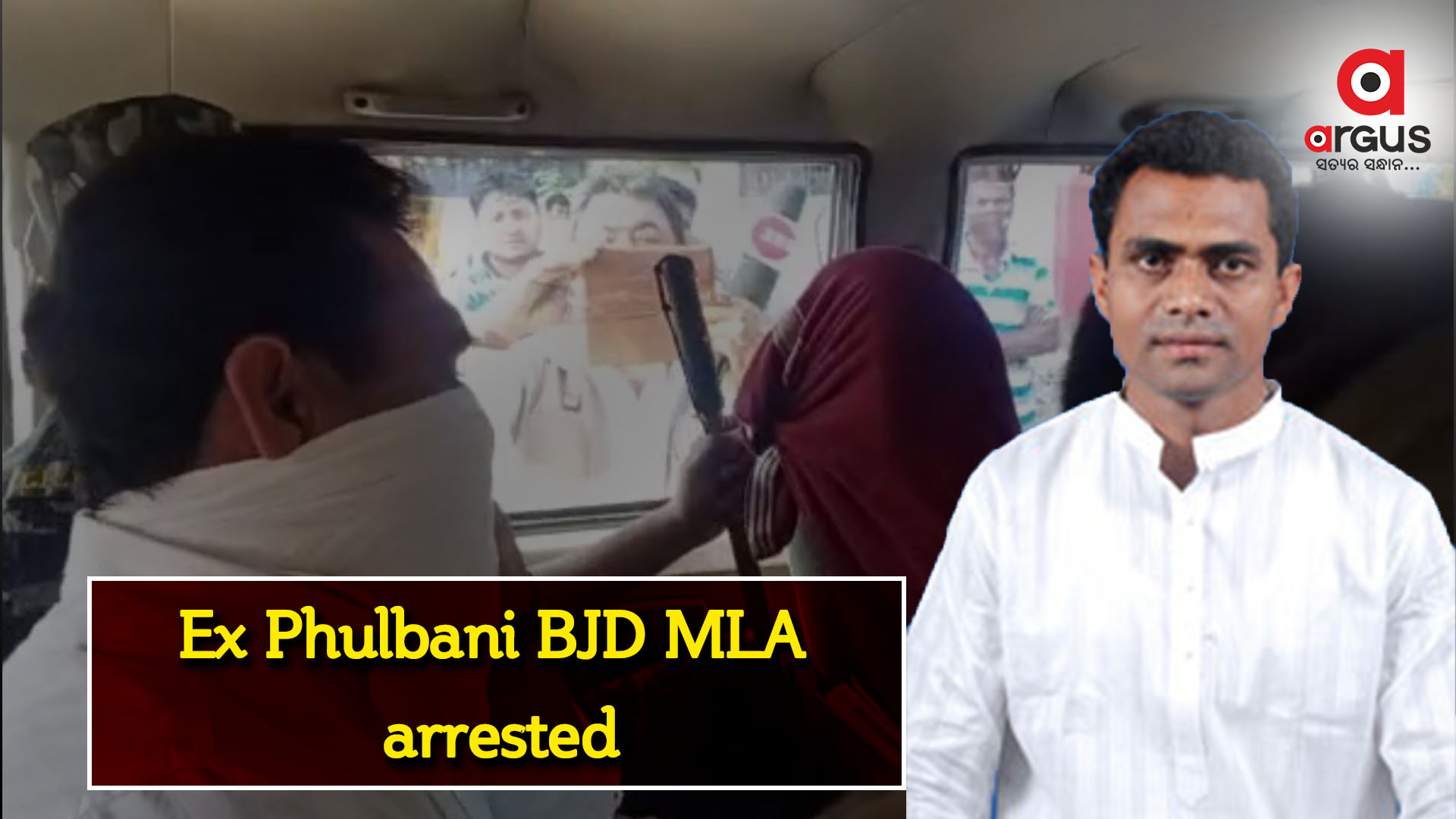 Ex Phulbani BJD MLA, 2 others arrested for loot