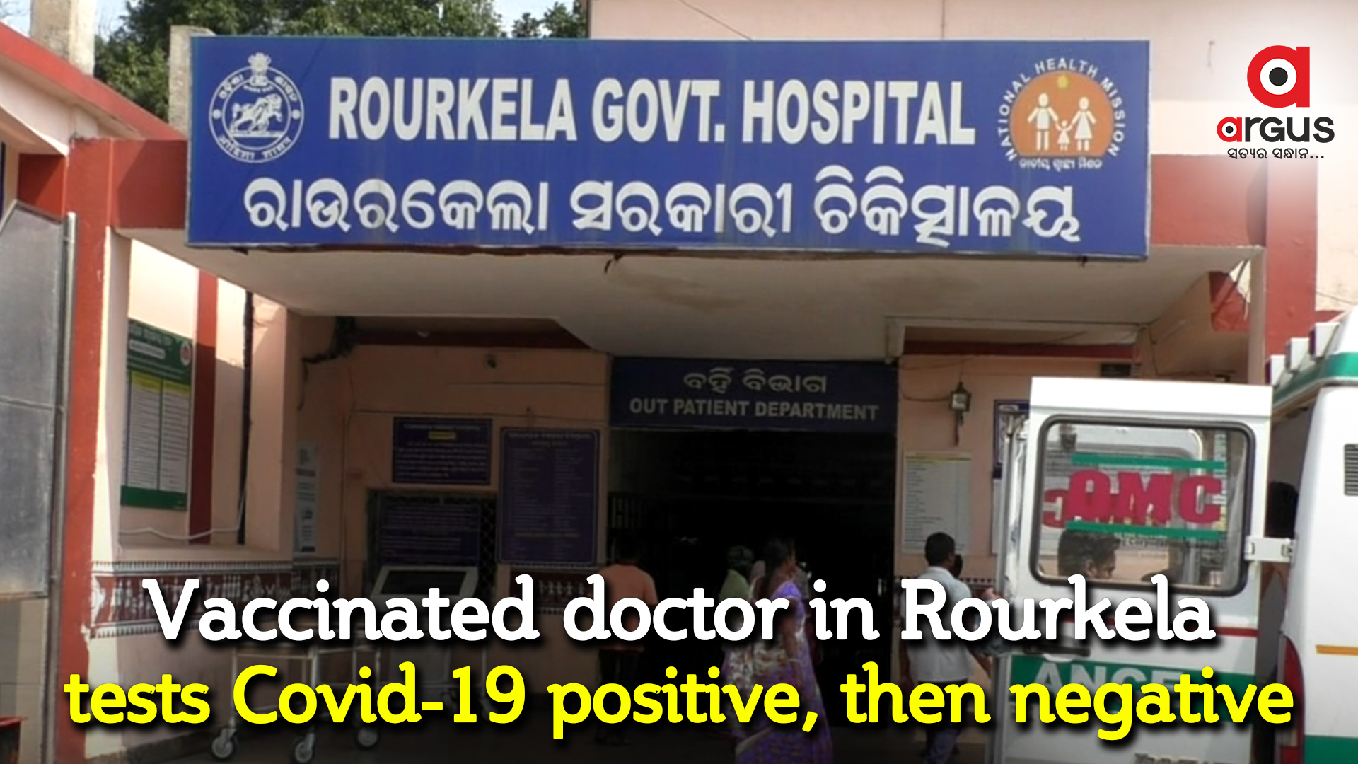 Vaccinated doctor in Rourkela tests Covid-19 positive, then negative