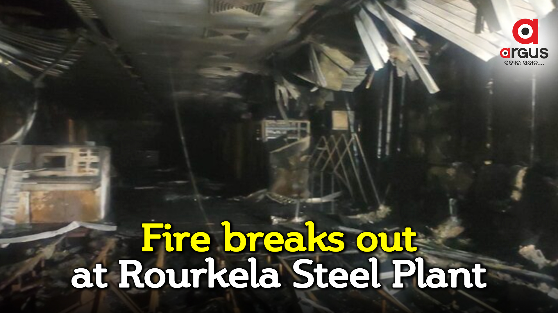 Fire breaks out at Rourkela Steel Plant; no casualties