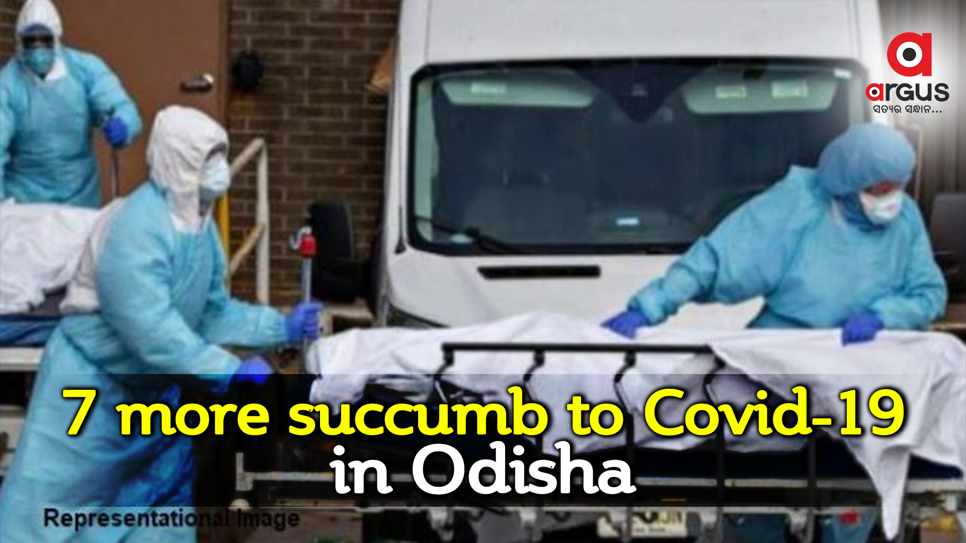 7 more succumb to Covid-19 in Odisha; State toll mounts to 1965
