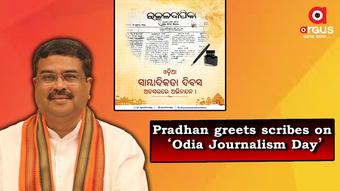 Pradhan greets scribes on 'Odia Journalism Day'