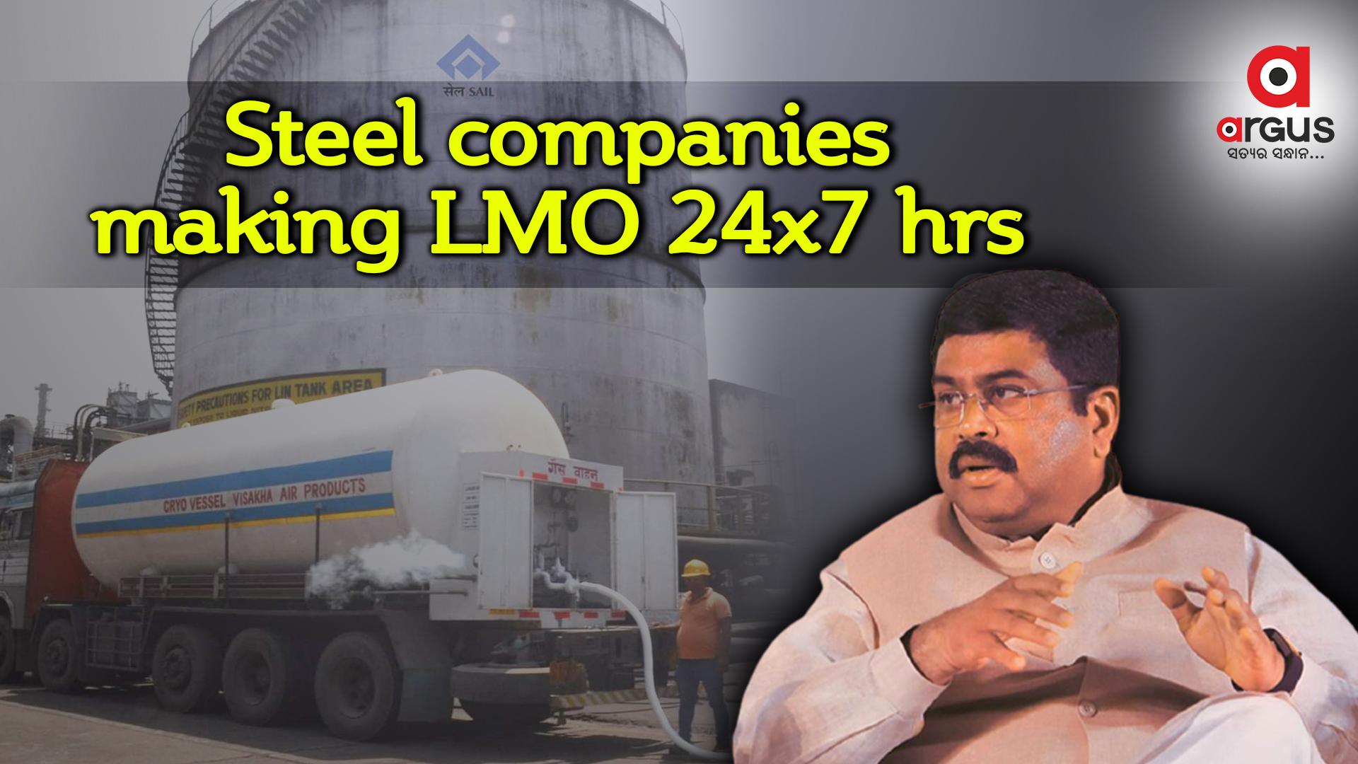 Steel companies making LMO 24x7 hrs, says Pradhan