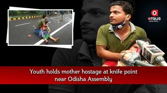 Youth holds mother hostage at knife point near Odisha Assembly