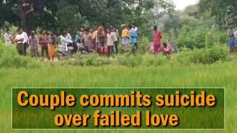 Married woman, paramour end life in Nabarangpur