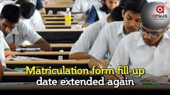 Matriculation form fill-up date extended till Feb 12