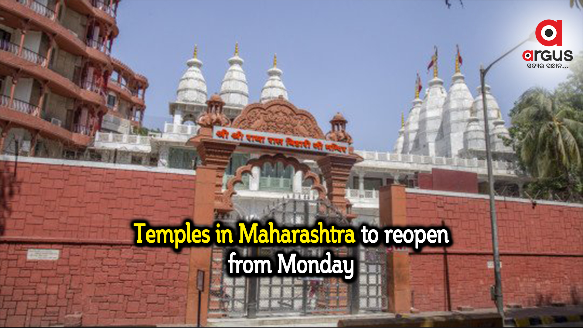 Temples in Maharashtra to open from Monday