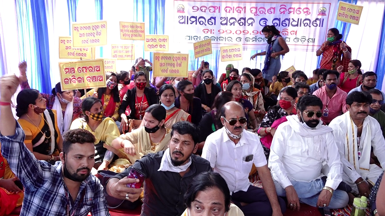 Jatra artistes begin dharna to press for 12 demands