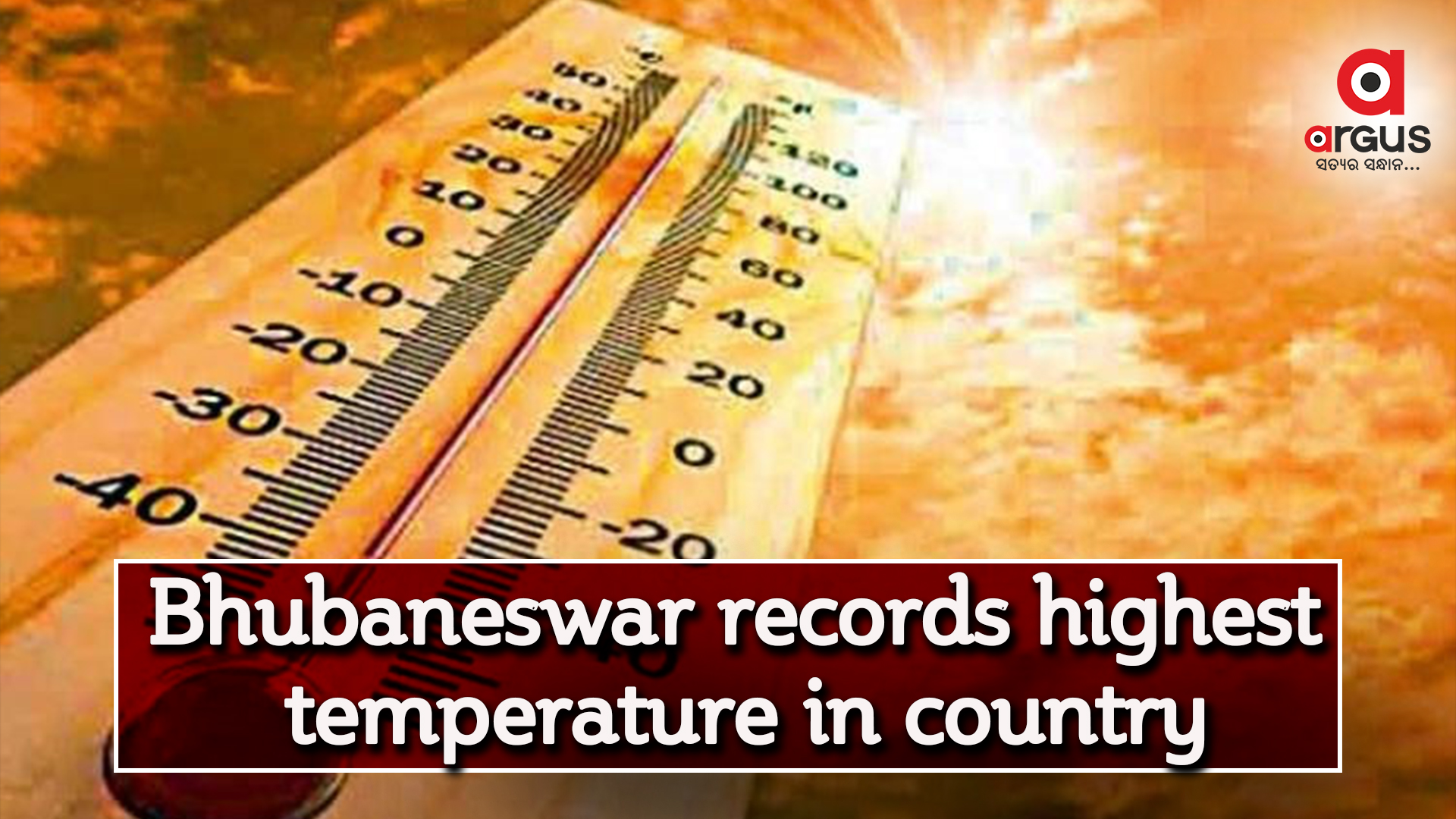 Bhubaneswar records highest temperature in country